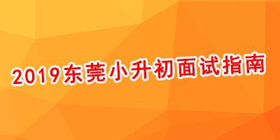 2019年金沙游戏官方网址上东莞小升初面试指南