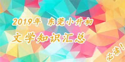 2019年金沙游戏官方网址上东莞小升初文学知识汇总
